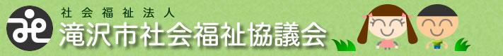 滝沢市社会福祉協議会