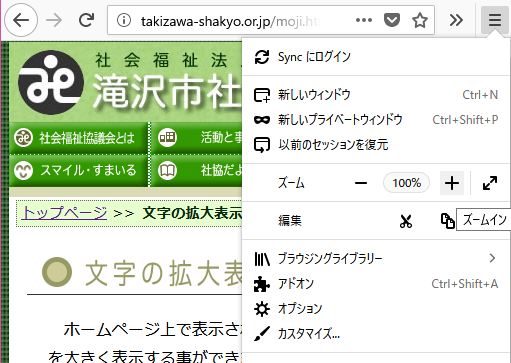 Firefoxの場合の設定