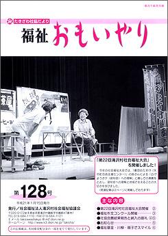 第128号 福祉おもいやり 平成21年1月15日発行