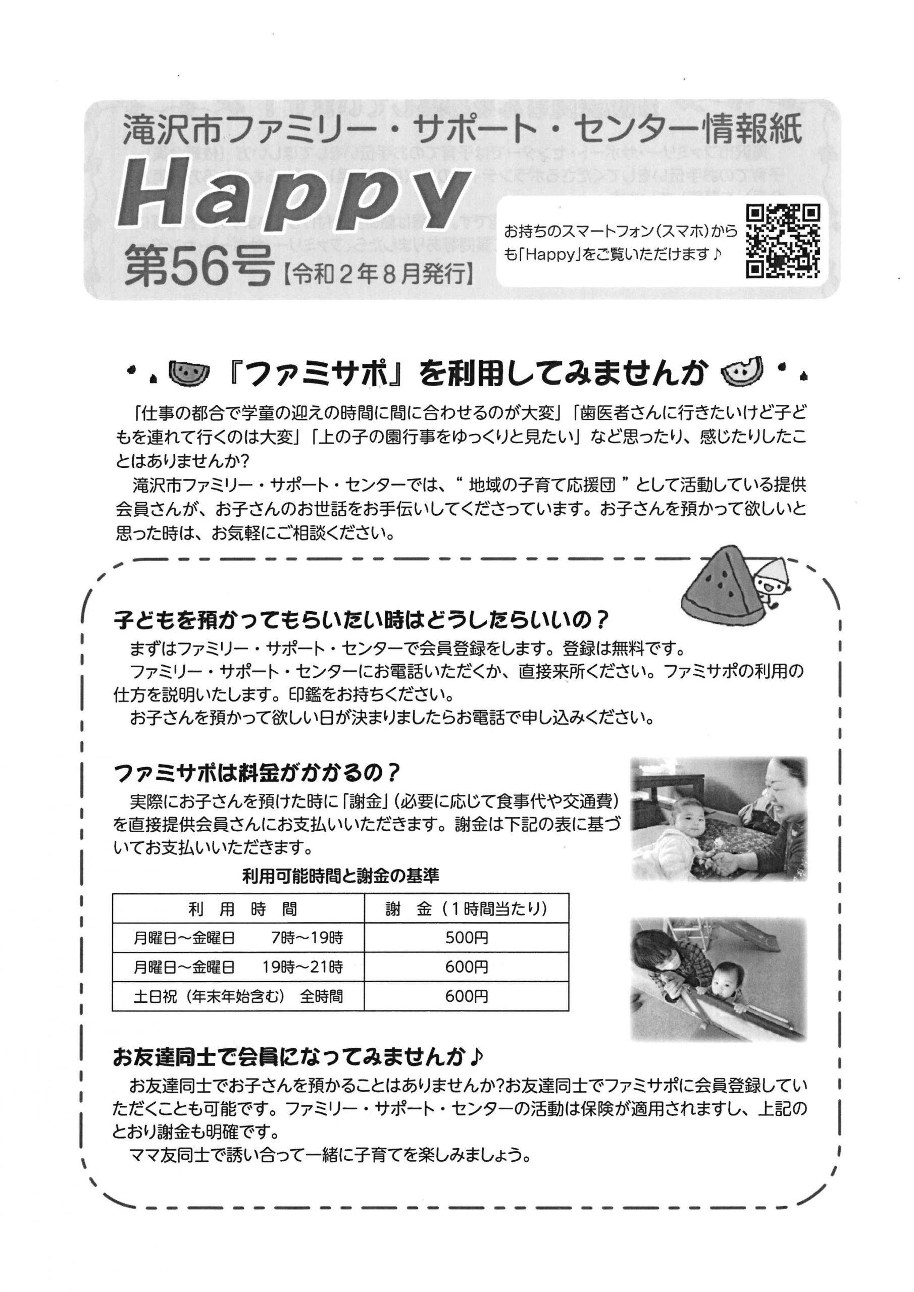 滝沢市ファミリー・サポート・センター情報誌『Happy』画像